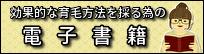 育毛相談サイトの無料レポート
