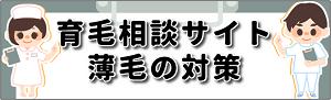 育毛相談サイトのTOPへ