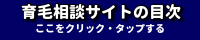 育毛相談サイトのINDEX